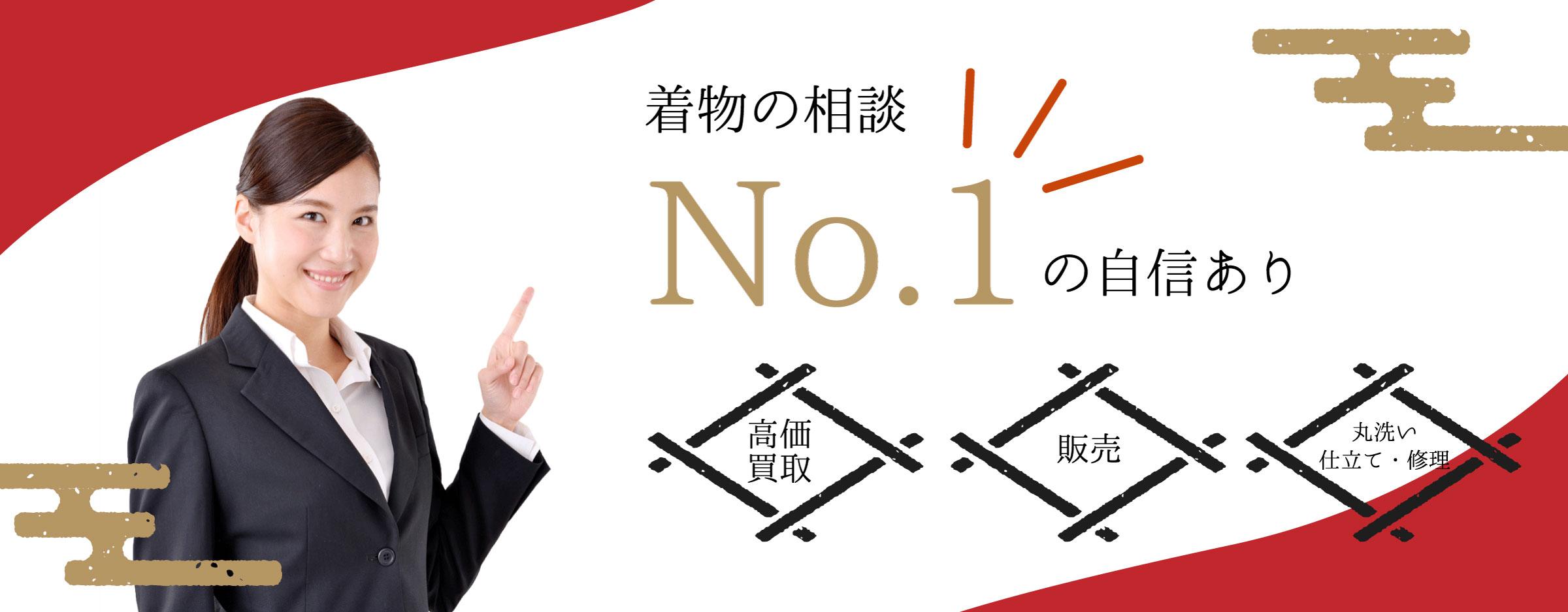 着物の相談No.1!